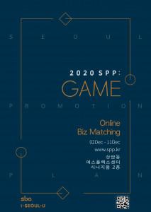 '2020 SPP:GAME' 공식 포스터