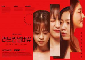 wavve 오리지널 - MBC '러브씬넘버#' 1차 포스터