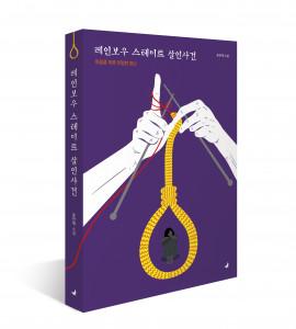 윤민채 지음, 232쪽, 1만2000원