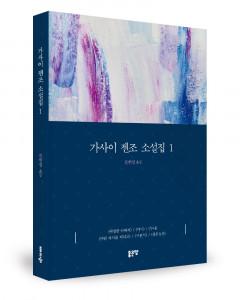 가사이 젠조 지음, 문헌정 옮김, 204쪽, 1만5000원