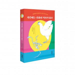 문예출판사 치킨에는 진화의 역사가 있다 표지