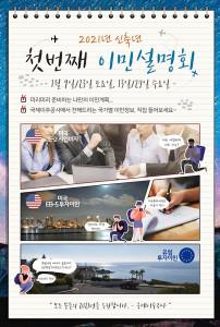 국제이주공사가 실시하는 미국·유럽 투자이민 및 미국사업비자 세미나 안내 포스터