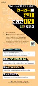 '2020 연극의 해'를 통해 바라본 한국연극의 현재, 그리고 미래 - 결산 토론회 웹 전단