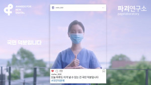 보건복지부 '덕분에 챌린지 캠페인' 그랑프리(대상) 작품