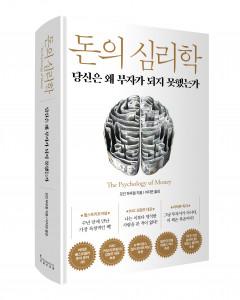 도서 '돈의 심리학', 인플루엔셜, 1만9800원