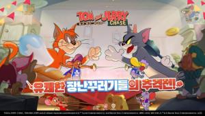 '톰과 제리: 체이스'가 한국 클로즈 베타 서비스를 14일부터 시작한다