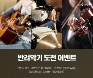 낙원악기상가 반려악기 도전 이벤트 안내 포스터