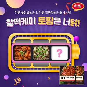 하림이 진행하는 닭고기 특수부위 신제품 출시 기념 SNS 이벤트 안내 포스터