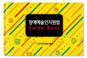한국장애인예술협회는 2'장애예술인 문화예술 활동 지원에 관한 법률'을 이해하기 쉽게 소개한 '장애예술인지원법 가이드북'을 발간했다