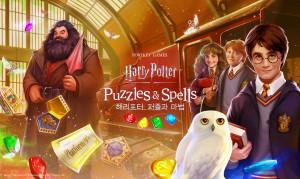징가가 한국에서 해리포터: 퍼즐과 마법을 출시했다