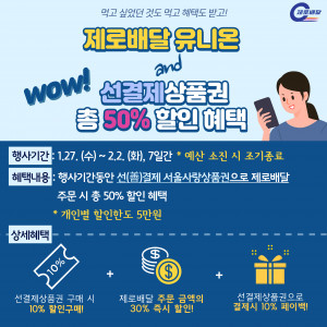 선(善)결제 서울사랑상품권으로 제로배달을 이용하면 배달 음식을 최대 50% 할인받아 주문할 수 있다