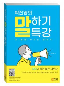 신간 '박진영의 말하기 특강' 표지