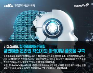 티젠소프트가 한국문화예술위원회 MCMS를 구축했다