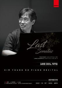 김영호 피아노 독주회 포스터