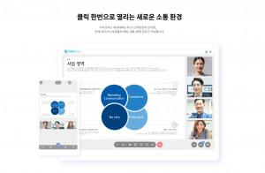 다우기술의 업무 관리 플랫폼 '다우오피스'가 '화상대화' 서비스를 출시한다