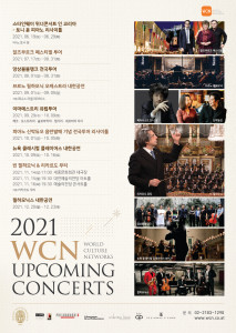 2021 WCN 기획 공연 라인업 포스터