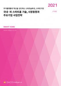데이코산업연구소가 발간한 국내·외 스마트홈 기술, 시장동향과 주요기업 사업전략 보고서 표지