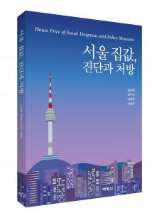 '서울 집값, 진단과 처방' 입체 표지