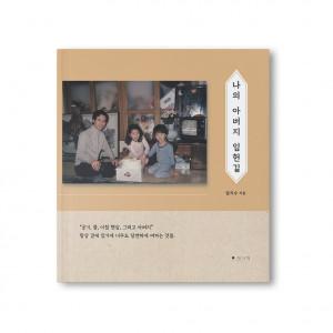 부모님 사진 자서전 '나의 아버지 임헌길' 표지