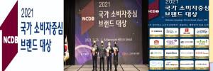 두만사가 2021년 국가 소비자중심 프랜차이즈 브랜드 대상을 수상했다