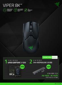 레이저가 세계에서 가장 빠른 게이밍 마우스 'Razer Viper 8KHz'를 출시한다