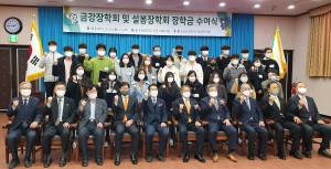 설봉장학회-금강장학회가 강원도 내 학생 48명에게 장학금을 전달했다
