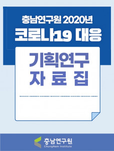 충남연구원이 발간한 2020년도 코로나19 대응 기획연구 자료집 표지