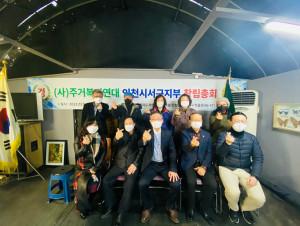 주거복지연대 인천서구지부 창립총회 현장