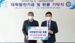 왼쪽부터 한국농수산대학 조재호 총장, 식탁이 있는 삶 김재훈 대표