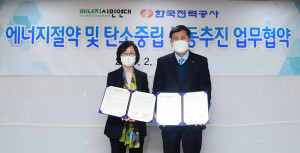 왼쪽부터 홍혜란 에너지시민연대 사무총장과 최영성 한전 영업본부장이 협약식을 마치고 기념 촬영을 하고 있다
