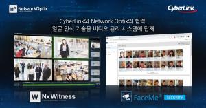 CyberLink가 Network Optix의 모든 Powered by Nx VsaaS 솔루션에 얼굴 인식 기술을 탑재하게 됐다