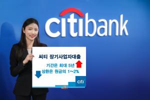 한국씨티은행이 5년 장기사업자대출 상품을 출시했다