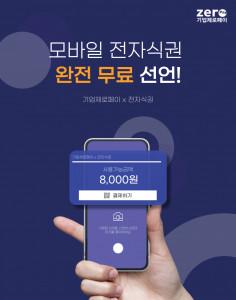 기업제로페이를 이용하는 기업은 모바일 전자식권 서비스를 무료로 제공받을 수 있다
