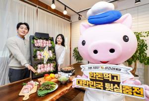 한돈자조금은 '한돈 먹고 대한민국 뒷심 충전'을 슬로건으로 내걸고 대한민국 국민들의 뒷심 충전을 위한 대대적인 삼겹살 할인 이벤트를 선보인다