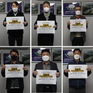 한돈 뒷심 충전 릴레이 캠페인에 참여한 대한한돈협회 임원단