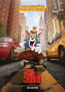 영화 톰과 제리 포스터