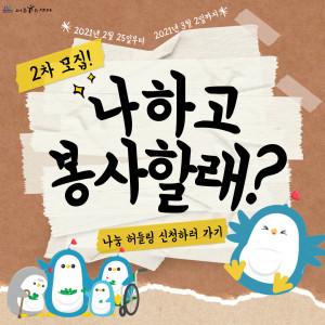 청소년연합봉사활동 '나눔 허들링' 활동 참여 청소년 2차 모집
