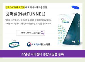 에스티씨랩의 대량 접속 제어 솔루션 '넷퍼넬(NetFUNNEL)'이 조달청 나라장터 종합 쇼핑몰에 등록됐다
