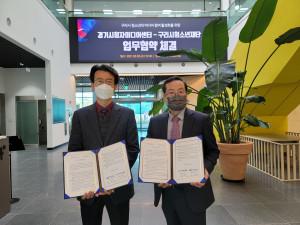 구리시청소년재단과 경기시청자미디어센터가 청소년 미디어 복지 증진을 위한 업무협약을 진행했다