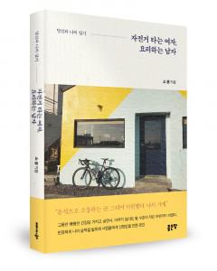소원 지음, 400쪽, 1만4500원