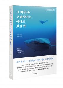 스타북스가 펴낸 그 바닷속 고래상어는 어디로 갔을까 표지