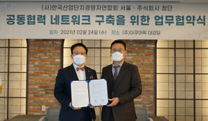 왼쪽부터 KIBA서울 이계우 회장과 첨단 이준원 대표가 업무협약을 체결한 후 기념 촬영을 하고 있다