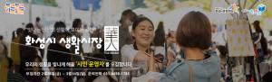 화성시문화재단, '화성시 생활시장 화인' 이끌어갈 시민 운영자 모집