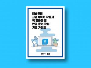 문화예술네트워크의 텀블벅 펀딩 프로젝트