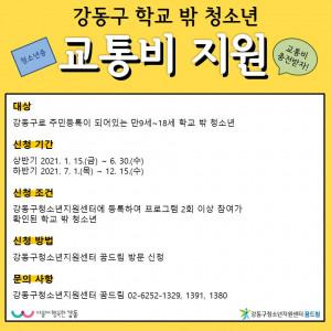 강동구는 서울시 최초로 학교 밖 청소년을 위한 교통비 지원 사업을 시행 중이다