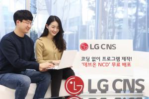 LG CNS가 코딩 없이 프로그램을 개발할 수 있는 데브온 NCD를 무료 배포했다