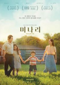 영화 미나리 포스터
