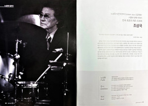 노상현의 갤러리 24회차에 소개된 1세대 재즈 드러머 조상국