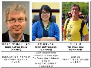 왼쪽부터 국제민주주의 친선대사로 위촉된 게오르그 안드레아스 브로크(Georg Andreas Broch), 유윤 와유닝그룸(Yuyun Wahyuningrum), 얍 스웨 셍(Yap Swee Seng)