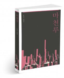 마천루, 박민식 지음, 238쪽, 1만4000원